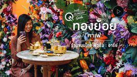 ทองย้อย คาเฟ่ อารีย์ ร้านขนมไทย ฟิวชั่น จูงมือเพื่อนสาวไปนั่งชิลกัน มุมถ่ายรูปสวยเพียบ ! (มีคลิป)