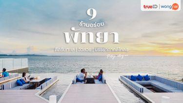 9 ร้านอาหาร ริมทะเล พัทยา วิวสวย เที่ยวใกล้กรุงเทพ บรรยากาศดี น่านั่งชิล