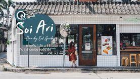 รูทกิน 1 วัน ซอยอารีย์ กับ 7 ร้านอร่อย คาเฟ่ ร้านกาแฟ เนื้อย่าง ไปจนถึงร้านแฮงค์เอาท์ ชิลๆ