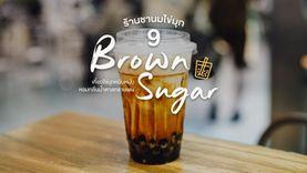 9 ร้านชานมไข่มุก เมนู Brown Sugar fresh Milk ในกรุงเทพ อร่อยสุด เคี้ยวไข่มุกกันหนึบหนับ