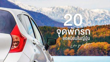 20 จุดพักรถยอดนิยม ของญี่ปุ่น แลนด์มาร์คดีๆ มีอยู่ข้างทาง