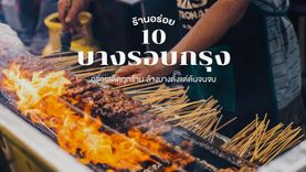กินแหลก ล้างบาง ! 10 ร้านอร่อย จาก 10 บาง ในกรุงเทพ อร่อยทุกร้าน ต้องไปลอง