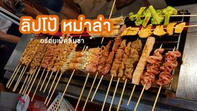 ลิปโป้ หม่าล่า ตลาดอินดี้ ปิ่นเกล้าเผ็ดลิ้นชา ถูกปากคนไทยอย่างจัง!!