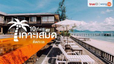 10 ที่พักเกาะเสม็ด ติดทะเล นอนชิล ริมหาด เที่ยวใกล้กรุงเทพ สบายเว่อร์