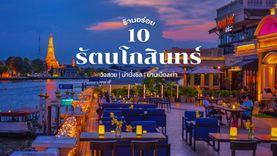 10 ร้านอาหาร รอบเกาะรัตนโกสินทร์ ร้านอร่อย บรรยากาศดี ใจกลางย่านเมืองเก่า