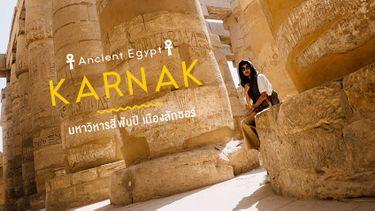 วิหารคาร์นัค มหาวิหารสี่พันปี เมืองลักซอร์ อารยธรรมโบราณ มหาวิหารแห่งเทพ ยิ่งใหญ่ที่และสวยงามที่สุดในอียิปต์