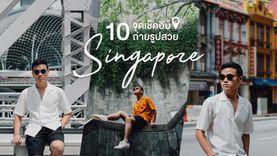 10 ที่เที่ยว จุดถ่ายรูปสวย สิงคโปร์ บินไม่ไกล งบไม่เยอะ 2 คืน 3 วันเอาอยู่ !