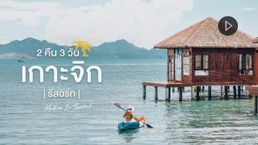 ไปนอนชิล เกาะจิกรีสอร์ท ตราด ที่พักติดทะเล มองเห็นน้ำทะเลใส ฟีลมัลดีฟส์เมืองไทย (มีคลิป)