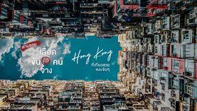 ที่เที่ยวฮ่องกง ตามรอย เลือดข้นคนจาง ถ่ายรูปสวยๆ แบบข้นๆ