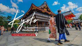10 วัด ที่ขอพรปีใหม่ เกียวโต ญี่ปุ่น ไหว้พระ ขอการงานพุ่ง การเงินดี ความรักปังๆ (อัพเดต 2019)