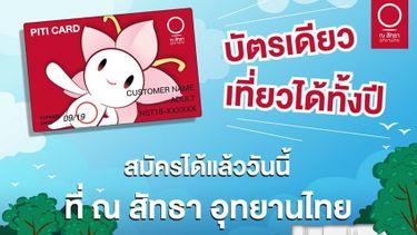 ณ สัทธา อุทยานไทย จัดโปรโมชั่นพิเศษ PITI CARD บัตรเดียว เที่ยวได้ทั้งปี ใกล้กรุงเทพ