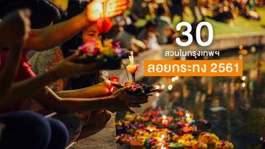30 สวนสาธารณะ ในกรุงเทพฯ ลอยกระทง 2561