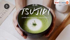 พาบุกร้าน Tsujiri คาเฟ่ ร้านชาเขียว เกรดพรีเมี่ยม ที่พารากอน ส่งตรงจากญี่ปุ่น (มีคลิป)