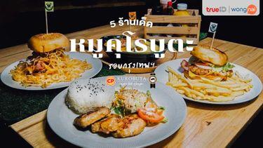5 ร้านอร่อย เมนูหมูคุโรบูตะ รอบกรุงเทพ ฟิน อิ่ม พุงกาง ถูกใจสายกิน !