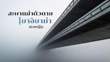 สะพานฆ่าตัวตาย ยางิยาม่า ที่เซนได ญี่ปุ่น ตั้งใจหรือตัวตายตัวแทน?