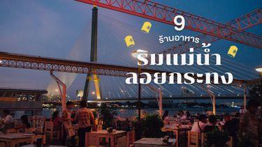 9 ร้านอาหาร ริมแม่น้ำเจ้าพระยา วันลอยกระทง ต้องไปนั่งชิล ลอยเสร็จ กินเลย