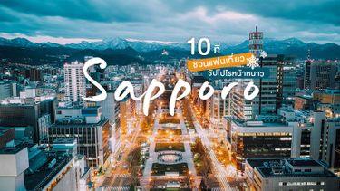 ชวนแฟนเที่ยว 10 ที่เที่ยวซัปโปโร เที่ยวญี่ปุ่นหน้าหนาว รอเจอหิมะขาวด้วยกัน !