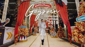 ปักหมุด ถ่ายรูปสวย ดูไฟ ปีใหม่ 2019 กรุงเทพ GAYSORN CHRISTMAS VILLAGE เกษรวิลเลจ