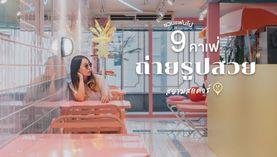 9 คาเฟ่ ร้านกาแฟ สยามสแควร์ ถ่ายรูปสวย จูงมือแฟนไปนั่งชิล
