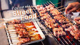 7 ประเทศน่าเที่ยว เมืองแห่ง Street Food ห้ามพลาดทั่วเอเชีย สายกินต้องฟินแน่นอน !