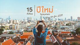 15 ที่เที่ยวปีใหม่ 2562 ในกรุงเทพ ชิลคูณสอง
