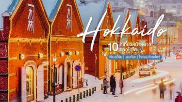 10 ที่เที่ยวหน้าหนาว ฮอกไกโด ญี่ปุ่น ฟินสุโค่ย แถมโรแมนติกสุดๆ