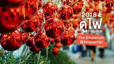 ดูไฟ กรุงเทพ ถ่ายรูปสวย รับปีใหม่ ที่ The Emporium และ Emquartier 🎄