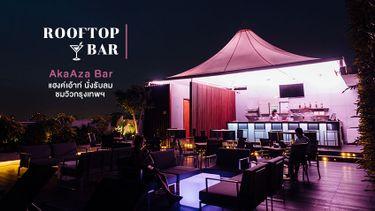 แฮงค์เอ้าท Rooftop Bar นั่งรับลม ชมวิวกรุงเทพ AkaAza Bar สุดโรแมนติก