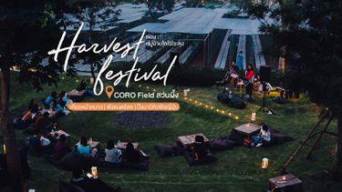 เที่ยวหน้าหนาว CORO Field สวนผึ้ง เทศกาล HARVEST FEST ปิ้งบาบีคิว ฟังเพลงชิลๆ ฟีลญี่ปุ่น