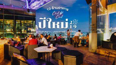 10 ร้านอาหาร กรุงเทพ บรรยากาศดี นั่งชิล รับปีใหม่ 2019