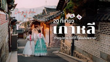 เช็คลิสต์ 20 ที่เที่ยวเกาหลี ถ่ายรูปสวย ไปกี่ที ก็ต้องไม่พลาด !