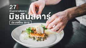 ประกาศ ร้านอาหารติดดาว มิชลินสตาร์ ประจำปี 2019 ปีนี้มาเต็ม ทั้งกรุงเทพ ภูเก็ต