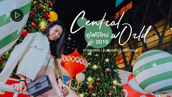 ไปถ่ายรูปเล่น ! ดูไฟ ปีใหม่ 2019 เซ็นทรัลเวิลด์ กรุงเทพ รับลมหนาว ฟินข้ามปี (มีคลิป)