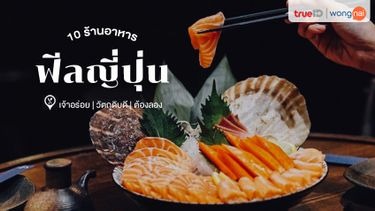 10 ร้านอาหารญี่ปุ่น ในกรุงเทพ เจ้าอร่อย รสชาติฟินเหมือนบินไปกินถึงญี่ปุ่น