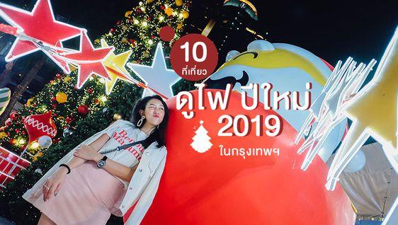 10 ที่ ดูไฟ กรุงเทพ ปีใหม่ 2019 เดินเที่ยวถ่ายรูปสวย รัวชัตเตอร์ฟินไป