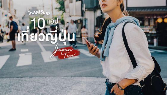 10 แอป เที่ยวญี่ปุ่น ของมันต้องมี ใช้ง่าย รอดตายอย่างแน่นอน (อัพเดต 2019)
