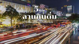 5 พิกัด แฮงค์เอาท์ ลานกินดื่ม ในกรุงเทพ รับลมหนาว ปีใหม่ 2019