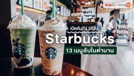 เปิดคัมภีร์ วิธีสั่งเมนู Starbucks พร้อม 13 เมนูลับในตำนาน