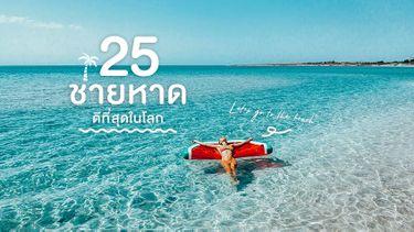 25 ชายหาดดีที่สุดในโลก ทะเลสวยเกินห้ามใจ ในหน้าร้อนนี้