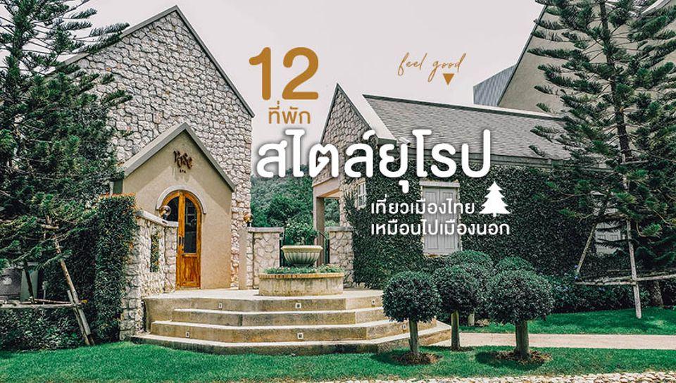 12 ที่พักสไตล์ยุโรป ถ่ายรูปสวย เที่ยวเมืองไทย เหมือนไปเมืองนอก