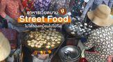 13 อาหารเวียดนาม street food ต้องโดน ไม่ได้ลองเหมือนไปไม่ถึง!