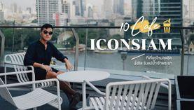 10 คาเฟ่ ร้านกาแฟ ไอคอนสยาม ที่เที่ยวใหม่กรุงเทพ ริมแม่น้ำเจ้าพระยา ต้องไป