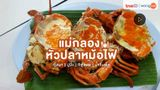 นายฮ้อยชวนชิม แม่กลองหัวปลาหม้อไฟ กุ้งเผา ปูนึ่ง ซีฟู้ดสด น้ำจิ้มเด็ด อาหารทะเลบางแวก (มีคลิป)