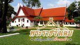 เปิดชมฟรี ! พระราชวังเดิมกรุงธนบุรี ไม่ต้องขออนุญาตล่วงหน้า 15-28 ธันวาคมนี้เท่านั้น