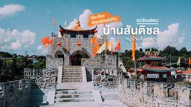 เที่ยวไทย บรรยากาศเมืองนอก บ้านสันติชล หมู่บ้านจีนยูนนาน แม่ฮ่องสอน