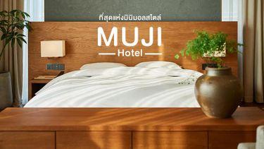 Muji Hotel โรงแรมมูจิ ที่เสิ่นเจิ้น และปักกิ่ง ประเทศจีน ที่สุดแห่งมินิมอลสไตล์