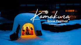 หน้าหนาวที่ อากิตะ นั่งในกระท่อมหิมะ จิบสาเกอุ่นๆ เทศกาลกระท่อมหิมะ Kamakura Snow Festival