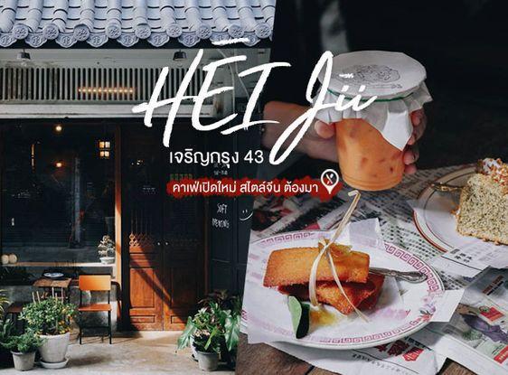 HĒIJīi Bangkok คาเฟ่ สไตล์จีน เปิดใหม่ ในกรุงเทพ ถ่ายรูปสวย สายคาเฟ่ฮอปปิ้งห้ามพลาด