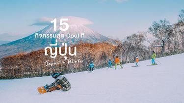 15 กิจกรรมสุด Cool เที่ยวญี่ปุ่นหน้าหนาว ไปทำอะไรได้บ้าง !