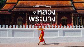 10 สิ่งต้องทำ เมื่อมาเที่ยว หลวงพระบาง ลาวเมืองมรดกโลก สุดชิล ใกล้ไทย